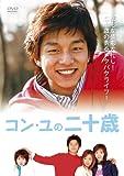 コン・ユの二十歳 DVD-BOX