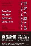 世界で勝てるブランディングカンパニー―――ブランド力でマネジメントを強化する日本企業の挑戦