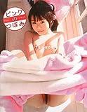 ピンクのつぼみ つぼみ写真集 (豪華愛蔵版シリーズ3000部限定)