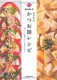 毎日使えるヤマキのかつお節レシピ おいしい料理はかつお節で決まり