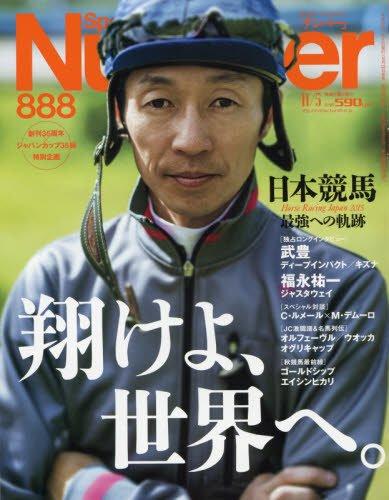 Number(ナンバー)888号 日本競馬 最強への軌跡 (Sports Graphic Number(スポーツ・グラフィック ナンバー))