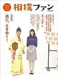 相撲ファン Vol.02