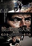 狼は暗闇の天使[DVD]