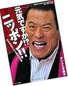 元気ですか!?ニッポン!!—日本を元気にする猪木の言葉
