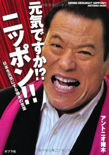 元気ですか!?ニッポン!!―日本を元気にする猪木の言葉