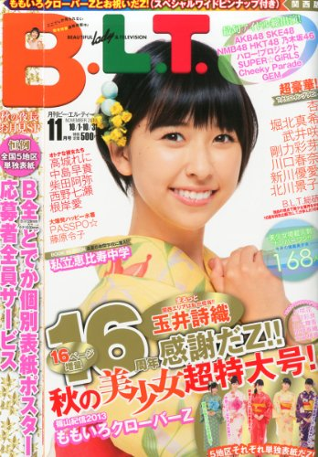 B.L.T.関西版 2013年 11月号 [雑誌]