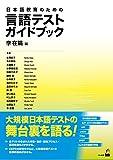 日本語教育のための言語テストガイドブック