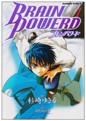 Brain Powerd Vol. 1 (Brein Pawado) (in Japanese), Sugisaki