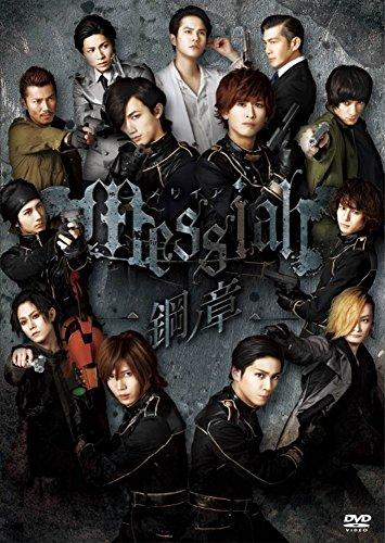 メサイア-鋼ノ章- [DVD]