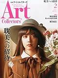 Artcollectors (アートコレクターズ) 2014年 02月号