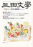 三田文學 2010年 11月号 [雑誌]