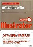 DTPデザイナー&オペレーターのためのIllustrator練習帳—CS5/CS4/CS3/CS2/CS対応