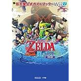 ゼルダの伝説 風のタクト HD: 任天堂公式ガイドブック (ワンダーライフスペシャル Wii任天堂公式ガイドブック)