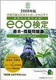 2008年版 環境社会検定試験eco検定過去・模擬問題集