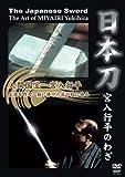 日本刀 宮入行平のわざ[DVD]