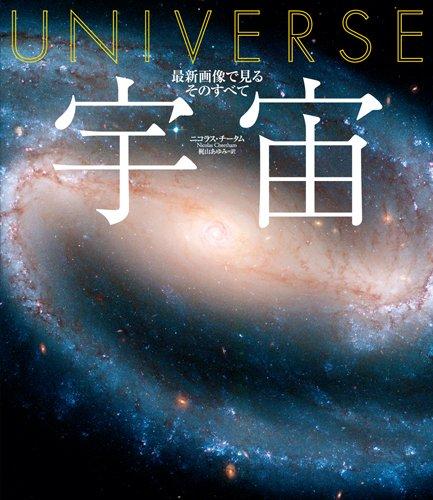 宇宙 最新画像で見るそのすべて