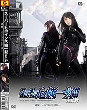 スーパーヒロイン危機一髪!!Vol.47 UTSUSEMI [DVD]