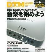 DTM MAGAZINE (マガジン) 2010年 04月号 [雑誌]