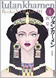 ツタンカーメン (第1巻) (希望コミックス (290))