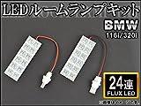 AP LEDルームランプキット FLUX 24連 AP-HDRL-057 BMW/ビーエムダブリュー BMW116i,BMW320i 2点セット