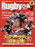 Rugbyぴあ2 (ぴあMOOK)