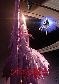 シドニアの騎士 第九惑星戦役イメージ