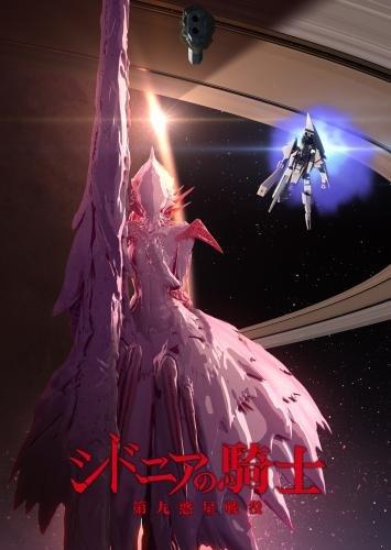 シドニアの騎士 第九惑星戦役 一(Blu-ray初回生産限定版)