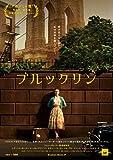 ブルックリン【DVD化お知らせメール】 [Blu-ray]