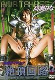 快楽サイボーグ 絶頂回路 高瀬りな DRB-022 [DVD]