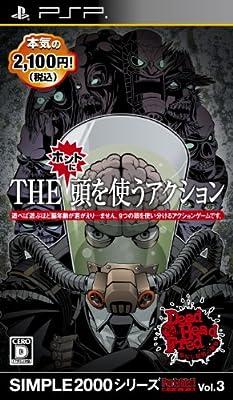 SIMPLE2000シリーズ Portable!! Vol.3 THE ホントに頭を使うアクション ~デッドヘッドフレッド~