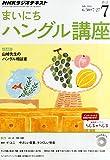 NHK ラジオ まいにちハングル講座 2014年 07月号 [雑誌]