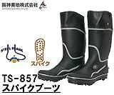 阪神素地(ハンシンキジ) TS857 スパイクブーツ ラバーブーツ ブラック S(24cm-24.5cm)