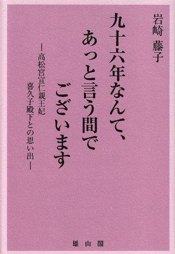 九十六年なんて、あっと言う間でございます―高松宮宣仁親王妃喜久子殿下との思い出