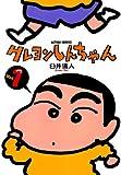 クレヨンしんちゃん : 1 (アクションコミックス)