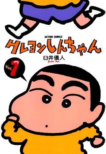 クレヨンしんちゃん: 1 (Action comics)