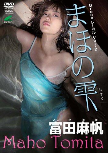 GreenレーベルVol.2 富田麻帆 まほの雫 [DVD]