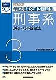 司法試験 年度別論文過去問題集 (3) 刑事系 2015年