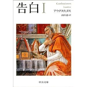 告白 I (中公文庫)
