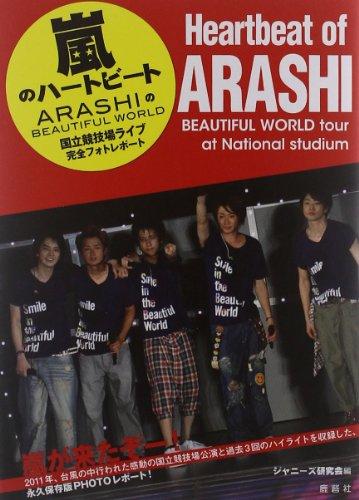 嵐のハートビート ARASHIのBEAUTIFUL WORLD―国立競技場ライブ完全フォトレポート