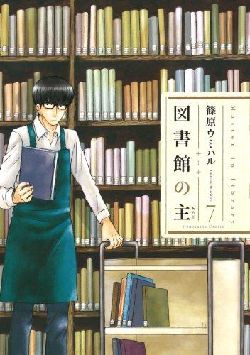 図書館の主 7 (芳文社コミックス)