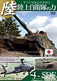 陸上自衛隊の力 ~すべては安心のために~【期間限定スペシャルプライス版】 [DVD]