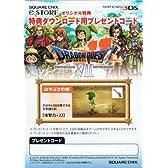 ドラゴンクエストVII エデンの戦士たち ダウンロード用プレゼントコード 【e-STORE限定 はやぶさの剣が手に入るトクベツな石版】[対応機種:3DS] DRAGON QUEST 7