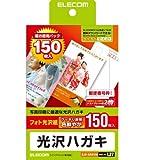 エレコム はがき用紙 光沢タイプ インクジェットプリンタ対応 光沢タイプ 150枚入りEJH-GAH150