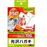 ELECOM はがき用紙 インクジェットプリンタ対応 光沢タイプ 150枚入り EJH-GAH150