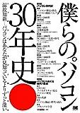 僕らのパソコン30年史 ニッポン パソコンクロニクル