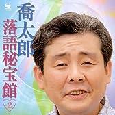 柳家喬太郎落語秘宝館2