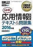 情報処理教科書 応用情報技術者 テキスト&問題集 2016年版