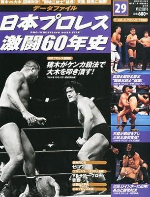 日本プロレス 激闘60年史 2013年 6/12号 [分冊百科]