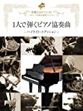 ピアノソロ 華麗なるピアニスト 1人で弾くピアノ協奏曲 〜ハイライト・エディション〜 (ピアノソロ/中上級)