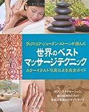 世界のベストマッサージテクニック (GAIA BOOKS)